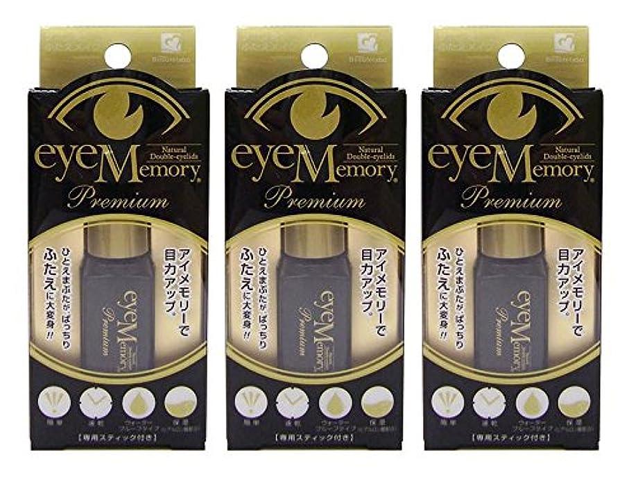 債務過度の浮くアイメモリー モイスチャー プレミアム 4ml (二重まぶた化粧品) 3個セット
