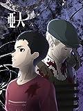 亜人 六(DVD初回生産限定版)[DVD]