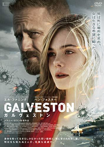 ガルヴェストン [DVD]