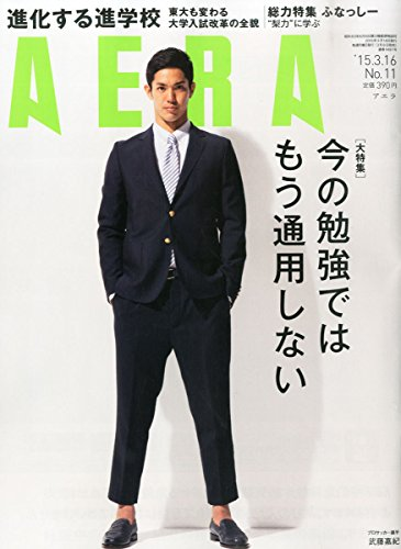 AERA (アエラ) 2015年 3/16号 [雑誌]の詳細を見る