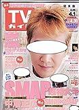 週刊TVガイド(関東版) 2016年4月1日号