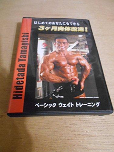 DVD 山岸秀匡 はじめてのあなたにもできる3ヵ月肉体改造