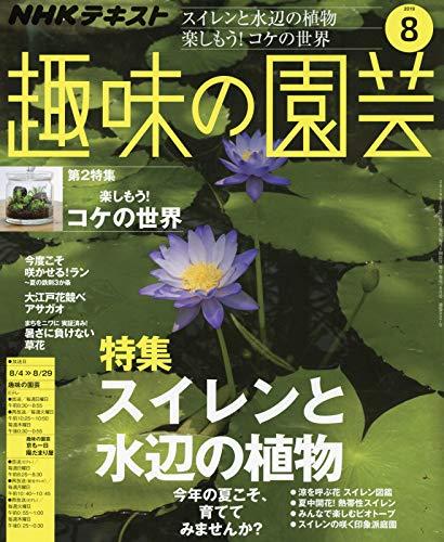 NHKテキスト趣味の園芸 2019年 08 月号 [雑誌]