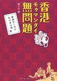 香港 無問題 モゥマンタイ 香港ローカルなりきり旅 (単行本)