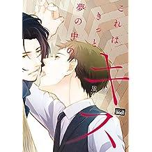 これはきっと夢の中のキス【電子限定特典付き】 (バンブーコミックス 麗人uno!コミックス)