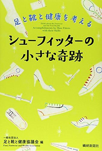 シューフィッターの小さな奇跡―足と靴と健康を考えるの詳細を見る