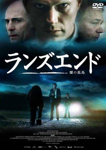 ランズエンド -闇の孤島- [DVD]の詳細を見る