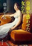 皇帝を惑わせた女たち (角川文庫)