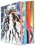 王妃マルゴ コミック 1-4巻セット (愛蔵版コミックス)