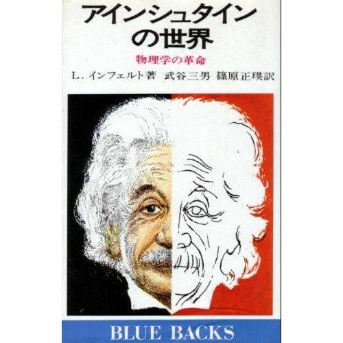 アインシュタインの世界―物理学の革命 (ブルーバックス 277)の詳細を見る