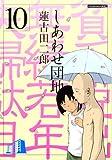しあわせ団地(10) (ヤンマガKCスペシャル)