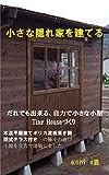 小さな隠れ家を建てる: だれでも出来る、自力で小屋(tiny house)づくり