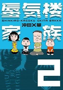 蜃気楼家族 2 (幻冬舎単行本)