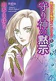 魔百合の恐怖報告コレクション 6 守り神の黙示 (HONKOWAコミックス)