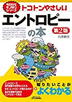 トコトンやさしいエントロピーの本(第2版) (今日からモノ知りシリーズ)