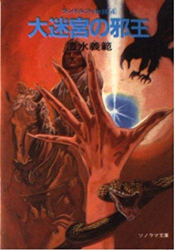 大迷宮の邪王―ランドルフィ物語〈4〉 (ソノラマ文庫 329)の詳細を見る