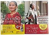 【Amazon.co.jp限定】Tokyo&Paris OVER60 Madame Snap
