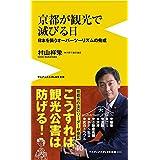 京都が観光で滅びる日 - 日本を襲うオーバーツーリズムの脅威 - (ワニブックスPLUS新書)