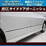 REIZ ライツ サイドドアガーニッシュ 新型 エブリイ バン DA17 V(H27/2~)