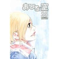 あひるの空(25) (講談社コミックス)