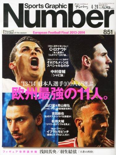 Sports Graphic Number (スポーツ・グラフィック ナンバー) 2014年 4/24号 [雑誌]の詳細を見る