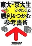 東大・京大生が教える[勝利をつかむ参考書術] (YELL books)