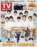 週刊TVガイド(関東版) 2019年 3/15 号 [雑誌]