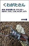 くわがたさん: 成虫・幼虫の飼い方・ふやしかたーおおくわ、ひらた、こくわ、のこぎり、カブト (MCRブックス)