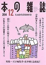 12月 たぬきそば夜回り号 No.378