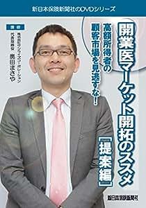 開業医マーケット開拓のススメ【提案編】