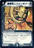 デュエルマスターズ DM11-047-C 《髑髏怪人スピンホイール》