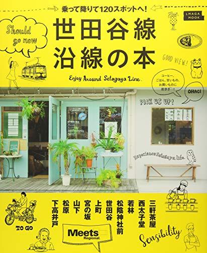 世田谷線沿線の本 (えるまがMOOK)