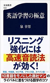 [泉 幸男]の英語学習の極意 (文春新書)