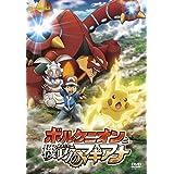 ポケモン・ザ・ムービーXY&Z ボルケニオンと機巧のマギアナ [DVD]
