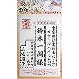 セーラー万年筆 ハガキ宛名書き スットカケール 39-0252-000
