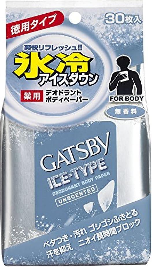 グローバル負回転させるGATSBY (ギャツビー) アイスデオドラントボディペーパー 無香料 <徳用> 30枚 (医薬部外品)
