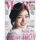 MORE(モア) 2017年 07 月号 [雑誌]