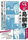 改元 島耕作(16) ~平成12年~ (モーニングコミックス)