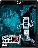 ケータイ捜査官7 File 01[Blu-ray/ブルーレイ]