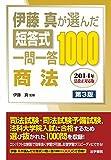 伊藤真が選んだ短答式一問一答1000 商法―2014年法改正対応版