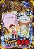 ゲゲゲの鬼太郎 5[DVD]