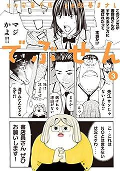 でぶせん(3) (ヤングマガジンコミックス)