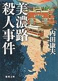 美濃路殺人事件: 〈新装版〉 (徳間文庫) 画像