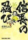 信長の忍び コミック 1-16巻セット