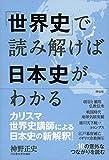 「世界史」で読み解けば日本史がわかる