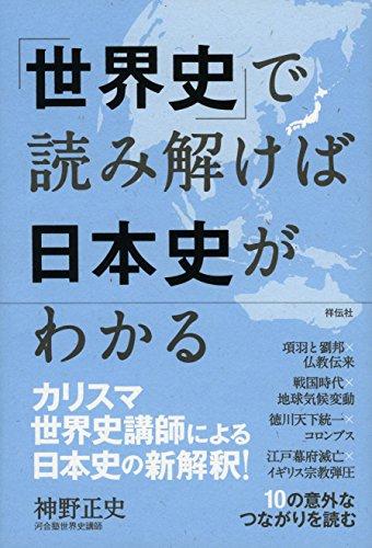 「世界史」で読み解けば日本史がわかるの詳細を見る
