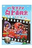 ytv女子アナ向上委員会vol.3 沖縄でなんくるないさ〜SP [DVD]