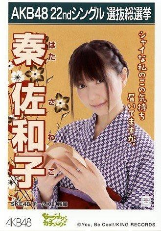 AKB48 公式生写真 22ndシングル選抜総選挙 Everydayカチューシャ チームKⅡ【秦佐和子】
