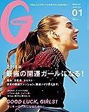 GINZA (ギンザ) 2018年 1月号 [2018年 最強の開運ガールになる!] [雑誌]