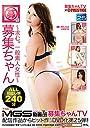 募集ちゃんTV×PRESTIGE PREMIUM 25/プレステージ DVD